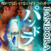 草食系男子のために開発された日本人専用S○X香水!決して女性が嗅いではいけない【パンドラ】