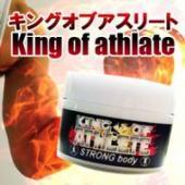 ボディビルダーやアスリートスポーツ選手も愛用する【King Of Athlete】(キングオブアスリート)