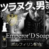 ムスコを石けんで洗ってるだけですが♂デカさ♂太さ♂硬さ【Emperor'D Soap】(エンペラードソープ)
