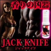 香りの凶器で女のマタを開かせろっ!香りの凶器!!わずか1プッシュ【Jack Knife】(ジャックナイフ)