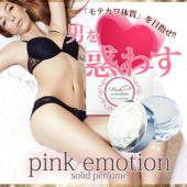 魅惑のフェロモン練り香水【pink emotion solid perfume】(ピンクエモーションソリッドパフューム)