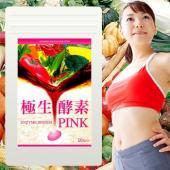野菜酵素+黒烏龍茶エキスで野菜不足も肌活もスッキリ【極生−酵素 エンザイムシステム PINK】