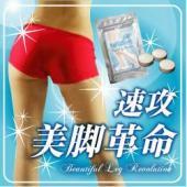 多くの女性雑誌にも人気サプリとして掲載!!!美脚を目指したい方は是非お試しください【速攻美脚革命】