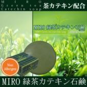 茶カテキン配合これからの季節を緑茶カテキン石鹸で【MIRO 緑茶カテキン石鹸 epi&deodorant】