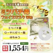 ミツバチ毒とローヤルゼリー酸とはちみつを配合【ミツバチ毒フェイスマスク】