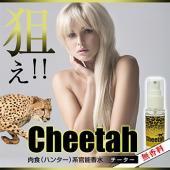 ただモテればいいってもんじゃない!どうせなら1ランク上のレベルを目指せ【Cheetah】(チーター)