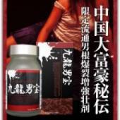 男性器のサイズ増大!!幻の漢方配合で女性のアソコはもう降参【九龍男宝】(KuronNanpo)