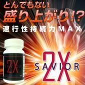 【Savior 2X】 (セイバー2エックス)さらに男の本能を遺伝子レベルで覚醒!!女性の反応も規格外