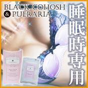 【バストアップ】Black Cohosh & Pueraria(ブラックコホシュ&プエラリア)