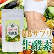 【酵素ダイエット】BBサプリ 生酵素
