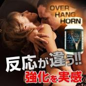 【精力剤】OVER HANG HORN(オーバーハングホーン)