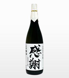 大吟醸 感謝ラベル(名入れ対象商品)1800ml