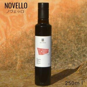【予約商品】Pantaleo Novello【パンタレオ・ノヴェッロ】250ml