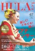 ハワイCD・ハワイDVD・ハワイBOOK 雑誌『フラレア Vol.67』  2017年1月発売