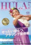 読み物 フラレア vol.68