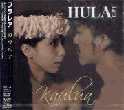 ハワイCD・ハワイDVD・ハワイBOOK 【送料無料】 SALE 国内盤CD『フラレア カウルア』