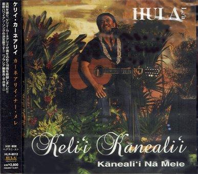 【送料無料】 SALE 国内盤CD『カーネアリイ・ナー・メレ』 ケリイ・カーネアリイ
