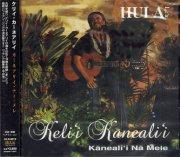 ハワイCD・ハワイDVD・ハワイBOOK 【送料無料】 SALE 国内盤CD『カーネアリイ・ナー・メレ』 ケリイ・カーネアリイ