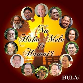 【送料無料】 SALE 国内盤CD 『フラレア・プレゼンツ 〜ナー・ハク・メレ・オ・ハワイ』