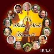 ハワイCD・ハワイDVD・ハワイBOOK 【送料無料】 SALE 国内盤CD 『フラレア・プレゼンツ 〜ナー・ハク・メレ・オ・ハワイ』