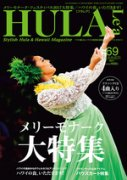 読み物 フラレア vol.69