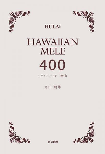 『ハワイアン・メレ400曲 』