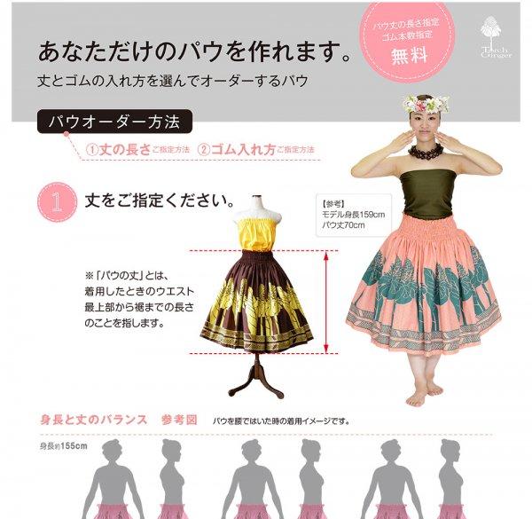 PAU-91-2 ハワイアンファブリック パウスカート ホワイト ピンク【画像3】