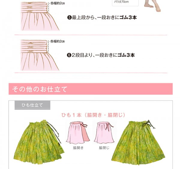PAU-91-2 ハワイアンファブリック パウスカート ホワイト ピンク【画像6】