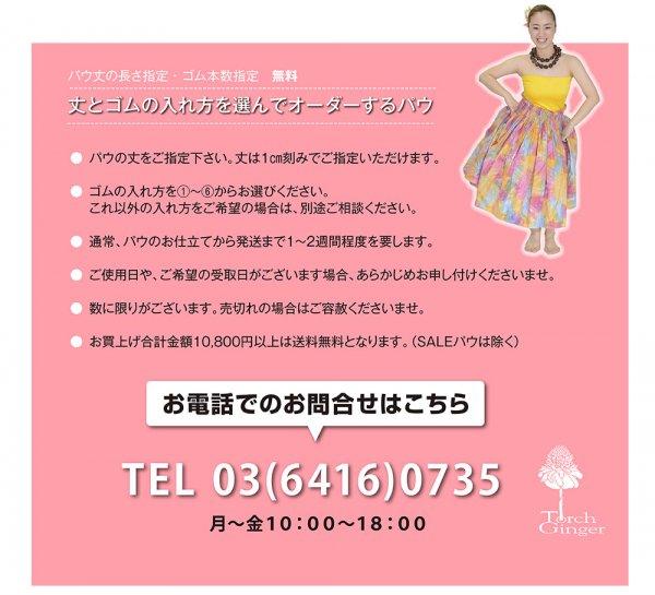 PAU-91-2 ハワイアンファブリック パウスカート ホワイト ピンク【画像8】