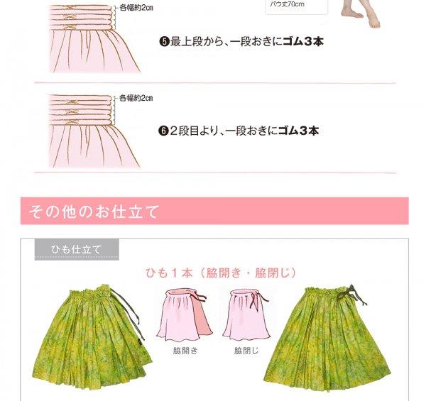 PAU-109-1 ハワイアンファブリック パウスカート ピンク【画像6】