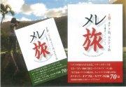 ハワイBOOK メレ旅 上下巻セット