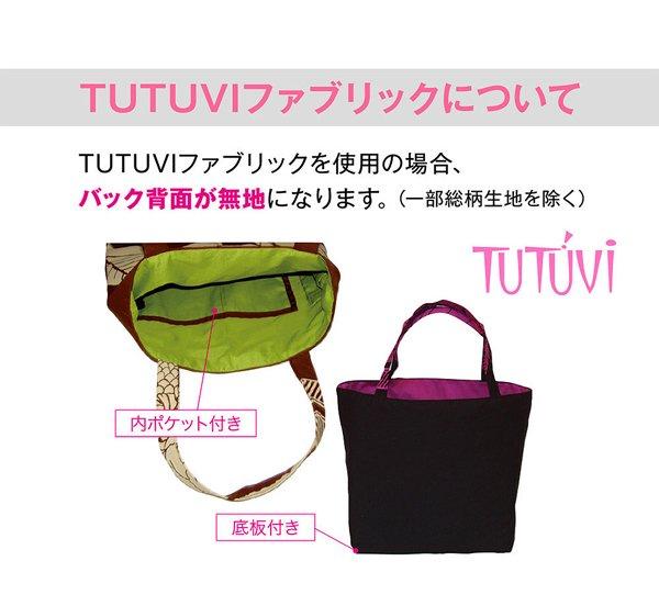 オーダートートバックSTP  オープン型 TUTUVI トーチジンジャー (色/タン・ネイビー)【画像7】
