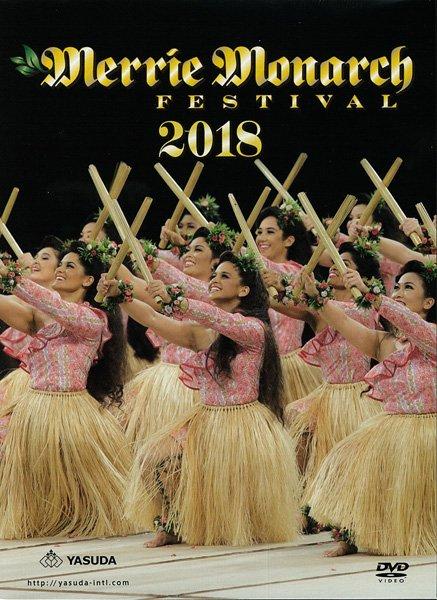 送料込み DVD『メリーモナーク・フェスティバル2018 日本国内版DVDセット』