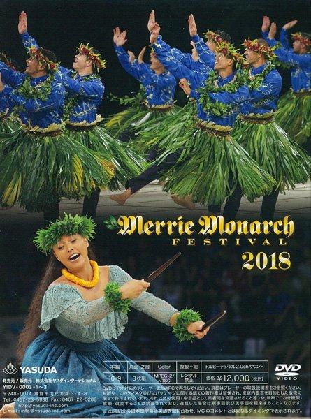 送料込み DVD『メリーモナーク・フェスティバル2018 日本国内版DVDセット』 【画像2】