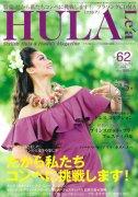 フラレア 【送料無料】雑誌『フラレア Vol.62』 バックナンバー 2015年11月号