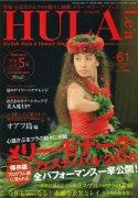 フラレア 【送料無料】雑誌『フラレア Vol.61』 バックナンバー 2015年8月号