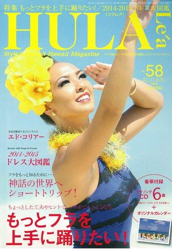 【送料無料】雑誌『フラレア Vol.58』 バックナンバー 2014年11月号