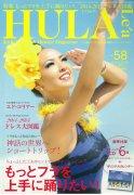 ハワイCD・ハワイDVD・ハワイBOOK 【送料無料】雑誌『フラレア Vol.58』 バックナンバー 2014年11月号