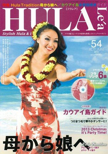 【送料無料】雑誌『フラレア Vol.54』 バックナンバー 2013年11月号