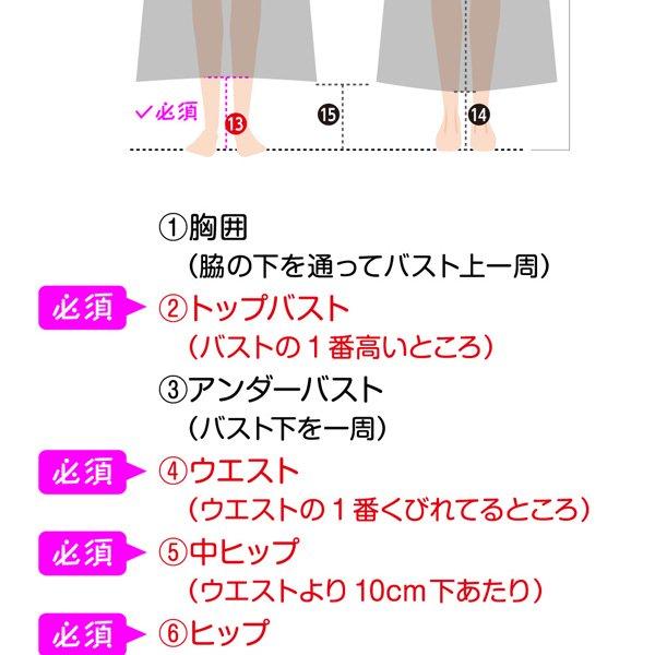 生地お持込 ドレスのお仕立て 既成サイズオーダー No.1【画像12】