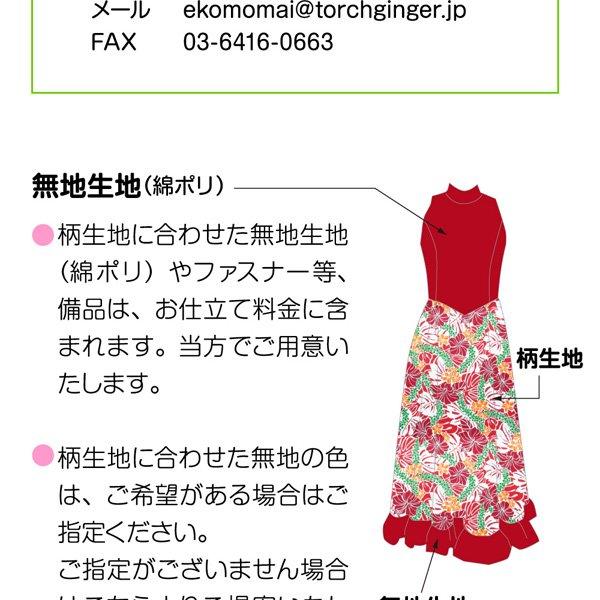 生地お持込 ドレスのお仕立て 既成サイズオーダー No.1【画像18】