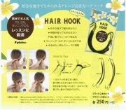 新着情報! HAIR HOOK ヘアフック2本セット ブラック フラ、ヨガ、ランニングに