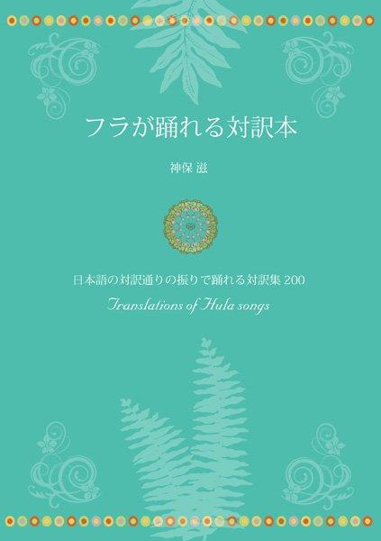 書籍『フラが踊れる対訳本 』日本語の対訳通りの振りで踊れる対訳集200