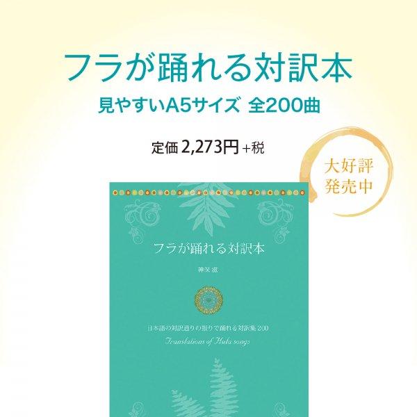 書籍『フラが踊れる対訳本 』日本語の対訳通りの振りで踊れる対訳集200【画像2】