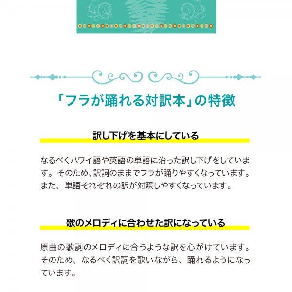 書籍『フラが踊れる対訳本 』日本語の対訳通りの振りで踊れる対訳集200【画像3】
