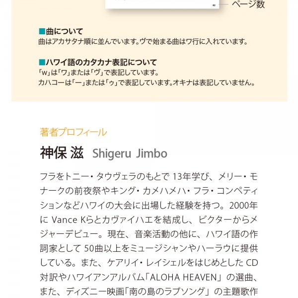 書籍『フラが踊れる対訳本 』日本語の対訳通りの振りで踊れる対訳集200【画像5】