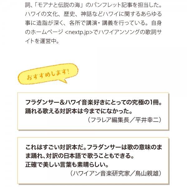 書籍『フラが踊れる対訳本 』日本語の対訳通りの振りで踊れる対訳集200【画像6】