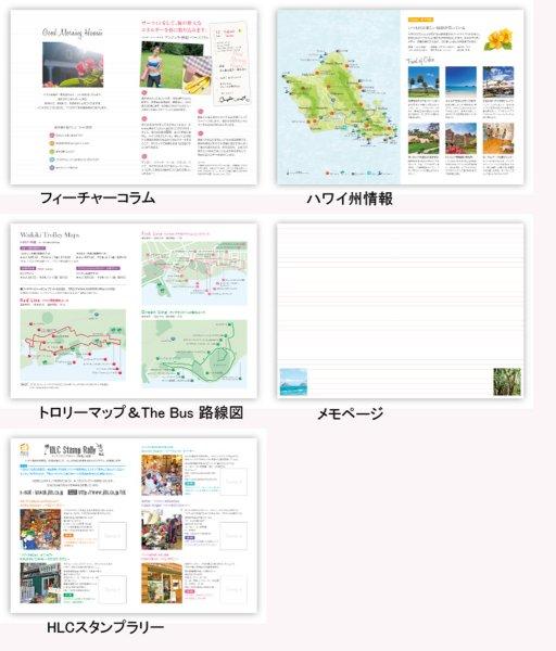2021 ハワイ手帳 TUTUVIバージョン サンクチュアリ ネイビー(リバーシブル表紙 トーチジンジャー)【画像8】