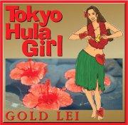 【送料無料】CD 東京フラ娘〜ゴールド・レイ / 日野てる子、南かおる、大橋節夫とハニーアイランダース他
