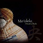 ハワイCD・ハワイDVD・ハワイBOOK 【送料無料】CD Mo'olelo / 岡田央